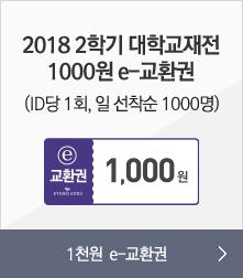 1천원혜택X대학교재