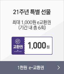 1천원혜택X21주년