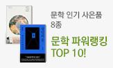 9월 문학 파워랭킹 TOP10(행사도서 포함 소설/시에세이 2만원↑ 구매 시 사은품 증)