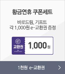 1천원혜택X황금연휴