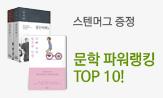 10월 문학 파워랭킹 TOP10(행사도서 포함 소설/에세이 3만원 이상 구매시 스텐머그 증정)