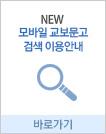 NEW 모바일 교보문고 검색 이용안내 (바로가기)