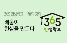 인생학교 365 11월