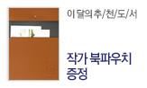 이달의 추천도서 X 작가북파우치 증정(이벤트도서 포함, 2만원 이상 구매시 선택 (포인트 차감))