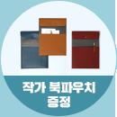 작가북+파우치