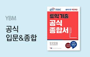 YBM 공식 개정판