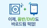 이제 음반, DVD도 바로드림 픽업(BC카드 이용시 드림카드 2천원, 교환권 1천원)