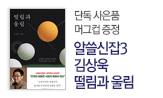 알쓸신잡3 김상욱 신간 <떨림과 울림> 출간 단독 이벤트(머그컵 증정)