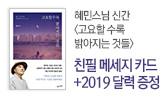 혜민스님 신간 예약판매 이벤트(친필 메세지 카드 & 2019 접지달력 증정 )