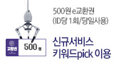 키워드 pick 서비스오픈(e교환권 500원)