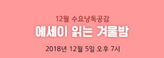 [낭독공감] 12월 수요낭독공감