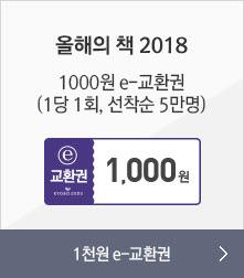 1천원혜택X올해의책2018