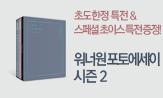 워너원 포토에세이 시즌2(행사도서 구매 시 포스터, 스페셜 특전 택, 응원 메세지 작성 15명 포스터, 10명 담요)
