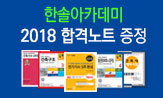 (한솔아카데미) 2018년 자격수험서 이벤트(합격노트 증정)