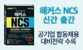 해커스NCS 최신판 출간이벤트 NCS 직업기초능력 학습자료 제공!