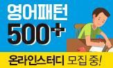 『영어패턴 500 플러스 +』 이벤트(스마트링 증정(추가결제시)+온라인스터디 모집)