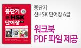 『중단기 신HSK 단어장 6급』 출간 이벤트(중단기 신HSK 단어장 6급 워크북 PDF 파일제공)