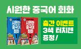 시원스쿨 <시원한 중국어 회화> 시리즈 출간 이벤트(3색 멀티터치펜 증정(추가결제시))