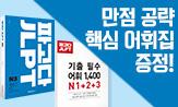 『파고다 JLPT N3』 출간 이벤트(기출 필수 어휘집 증정(추가결제시))