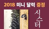 <시스터>출간 기념 이벤트(행사도서 구매시 2018년 미니 달력 증정)