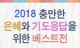 기도 응답과 은혜 충만한 2018년을 위한 베스트셀러 특별 이벤트(행사도서 15,000원 이상 구매시 4가지 선물 증정)