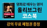 <올리브그린 코스북> 시리즈 출간 이벤트(초판한정 '올리브그린 러닝무비 2주 무료 체험권' 증정(책속포함))