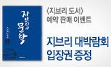 <지브리 도서> 기대평 이벤트(댓글추첨 20명 스튜디오 지브리 대박람회 입장권 (1인 2매) 증정)