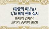 <황궁의 이브닝> 예약판매 이벤트(1/15 예약 판매 실시)