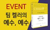 <팀 켈러의 예수, 예수> 기대평 이벤트(댓글추첨 7명 오피스 필통 증정)