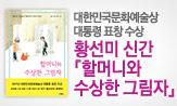 <할머니와 수상한 그림자>출간 이벤트(행사도서 구매시 메모노트 증정)