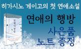 <연애의 행방> 예약판매 이벤트(히가시노 게이고 신작 일러스트 노트 증정)