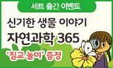 <초등학생을 위한 자연과학 365> 세트 출간 이벤트(행사도서 구매시 칠교놀이 증정)
