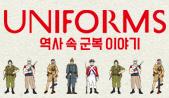 <역사 속 군복 이야기> 이벤트(행사도서 구매시 블럭 색연필 증정)