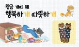 신년이벤트 행복하개 따뜻하개(행사도서 구매시 강아지양말 증정)