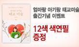 <엄마랑 아기랑 태교 미술> 이벤트(행사도서 구매시 색연필 세트 증정)