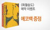 <화월송도> 예약 이벤트(행사도서 구매시 로맨스 에코백 증정)