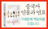 <중국사 인물과 연표> 이벤트(행사도서 구매시 책갈피 증정)