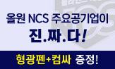 형광펜+컴퓨터용싸인펜 증정 메가스터디 올원 NCS 공기업통합편 구매시 선착순 증정