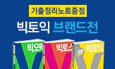 시원스쿨랩 빅토익 브랜드전(신토익 더 레드북 or 오픽/토스 시크릿노트 증정(추가결제시))