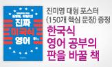 『김영철, 타일러의 진짜 미국식 영어』 이벤트('진.미.영 핵심문장 포스터' 증정(추가결제시))