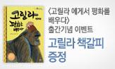 <고릴라에게서 평화를 배우다> 출간 이벤트(행사도서 구매시 책갈피 증정)