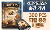 <타임리스 1> 출간 이벤트(행사도서 구매시 직소퍼즐 증정)