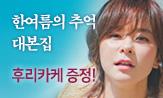 <한여름의 추억> 교보문고 단독 이벤트(행사도서 구매시 CJ밥이랑(2봉) 증정)