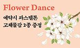 <Flower Dance> 예약 판매 이벤트(행사도서 구매시 파스텔톤 고체물감 2종 증정)