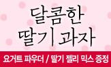 <달콤한 딸기 과자> 출간 이벤트(리뷰추첨 3명 디저트 믹스 증정)