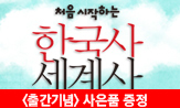 <처음 시작하는 한국사 세계사> 세트 출간 이벤트(행사도서 구매시 몬스터 노트 증정)