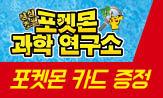 <포켓몬 과학 연구소 3> 출간 이벤트(행사도서 구매시 포켓몬 카드 증정)