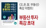 <오.돈.잘 부동산> 부동산 투자 특강 초대 이벤트(댓글추첨 30명 부동산 투자 특강 초대)