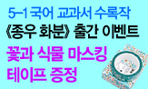<종우 화분> 출간 이벤트(행사도서 구매시 마스킹테이프 증정)