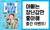 <아빠는 장난감만 좋아해> 출간 이벤트(독후활동지 무료 나눔)